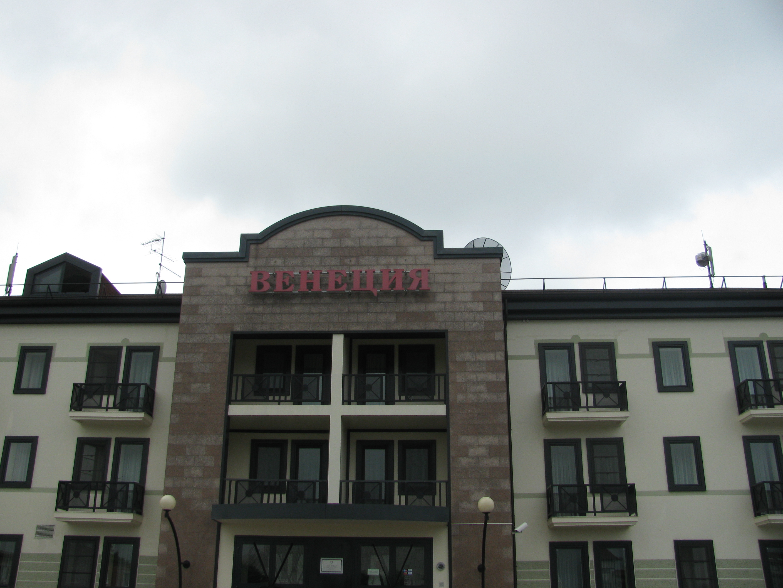 ベニス ホテル