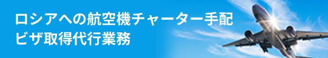 航空機チャーター・航空券・地上手配