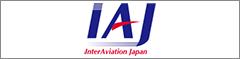 旅客機・貨物、ハンドリング インターアビエーション・ジャパン