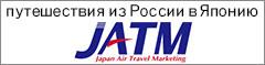 путешествия из России в Японию