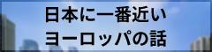 """ニッポンのインバウンド""""参与観察""""日誌"""